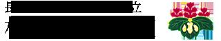 長野県下伊那郡松川町立 松川北小学校 ロゴ